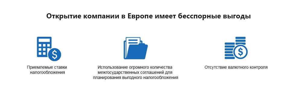 Регистрация бизнеса в Европе. Intelligent Solution — умное решение!